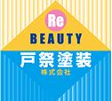 茨城県取手市の塗装会社 戸祭塗装株式会社