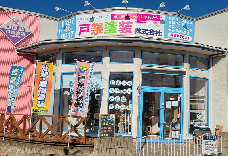 戸祭塗装株式会社 守谷店