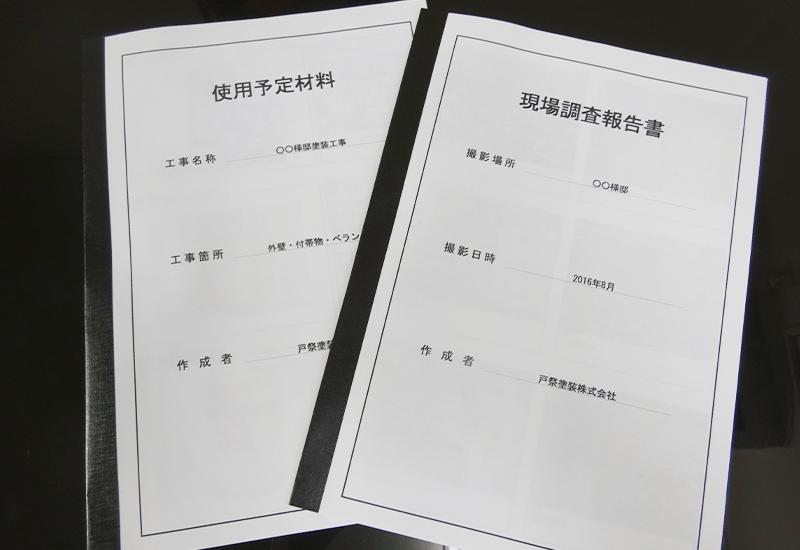 工事写真帳(無料)